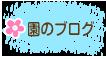 園のブログ