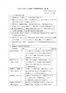 H30-7学校評価-1