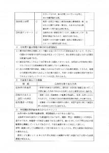 H30-8学校評価-2