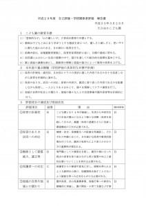 H29-06学校評価-1